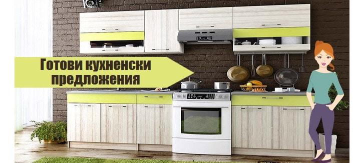 Готови кухни. Качествени ли са и защо са по-евтини?