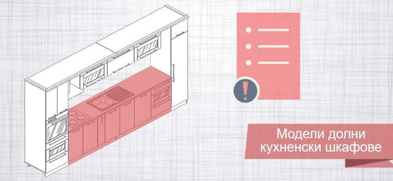 44 вида долни кухненски шкафа [Инфографика]